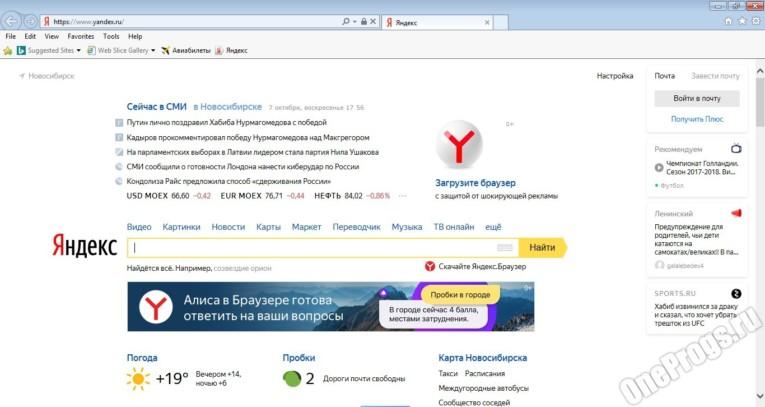 Internet Explorer - Скриншот 2