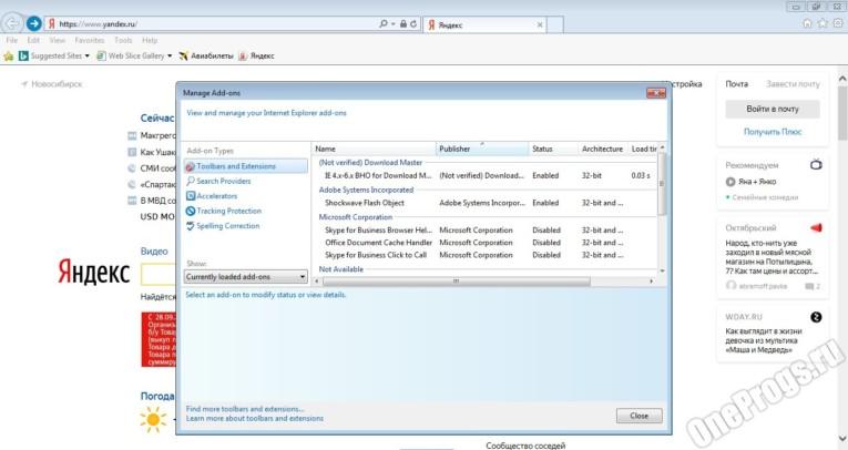 Internet Explorer - Скриншот 3