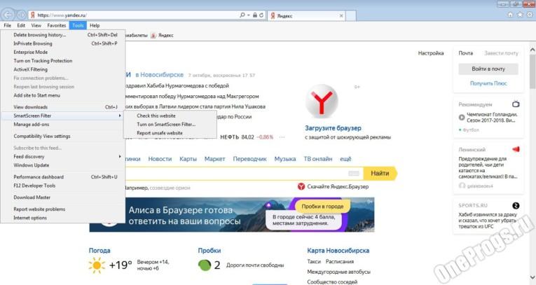 Internet Explorer - Скриншот 4
