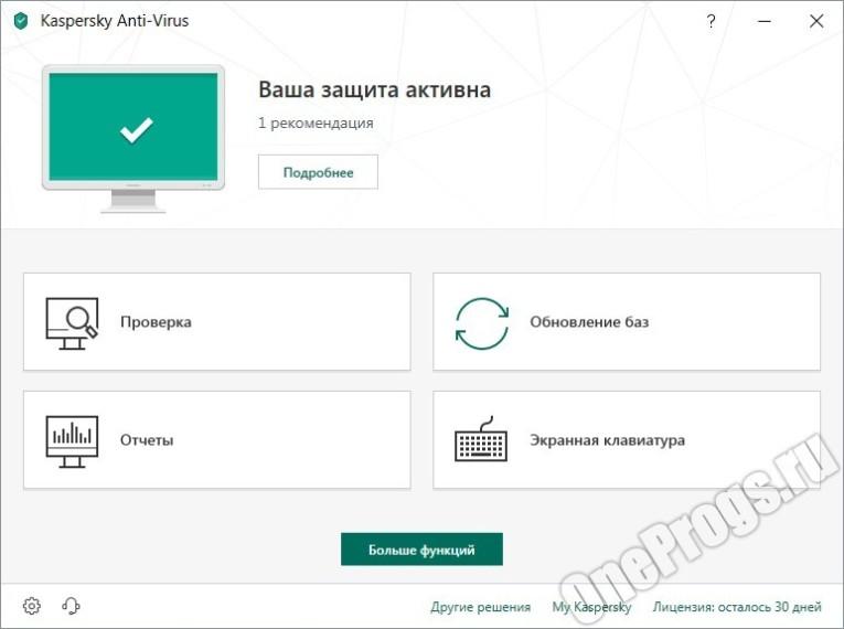 Kaspersky AntiVirus - Скриншот 1
