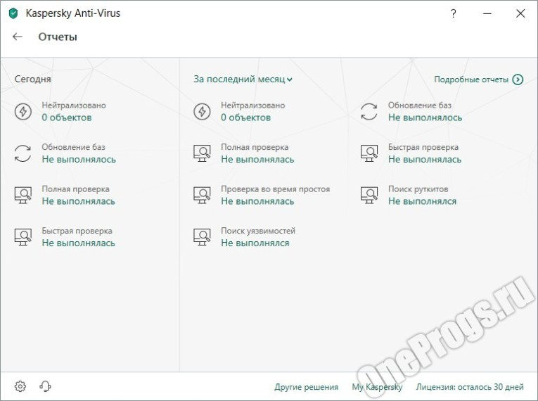 Kaspersky AntiVirus - Скриншот 3