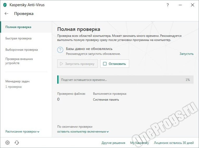 Kaspersky AntiVirus - Скриншот 4