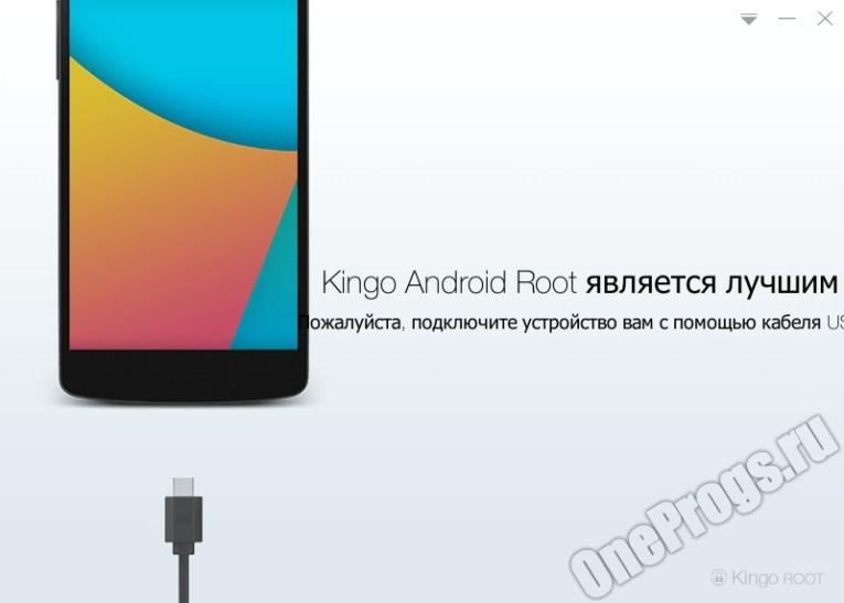 Kingo Root - Скриншот 1