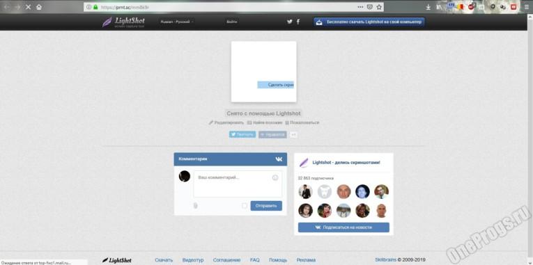 Lightshot - Скриншот 2