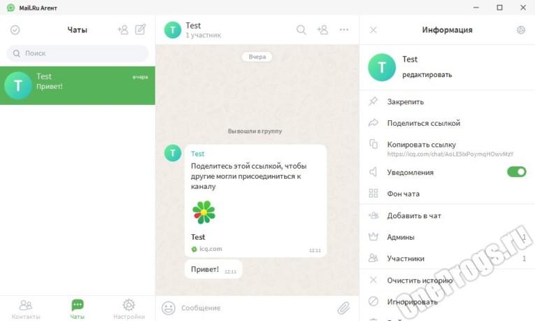 Mail.ru Agent - Скриншот 2