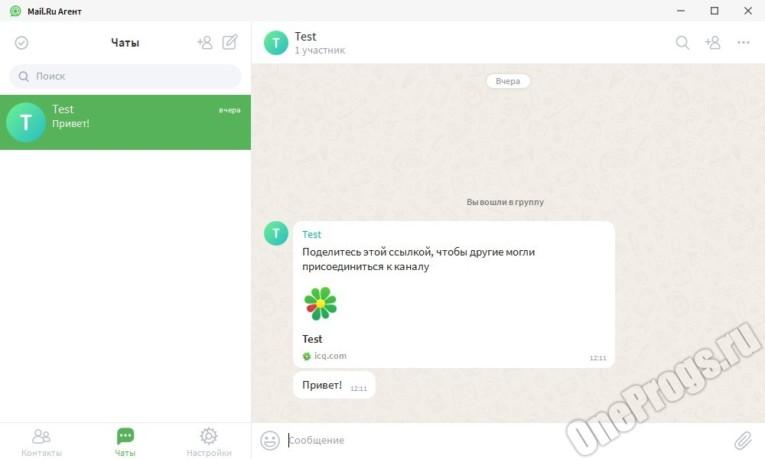 Mail.ru Agent - Скриншот 4