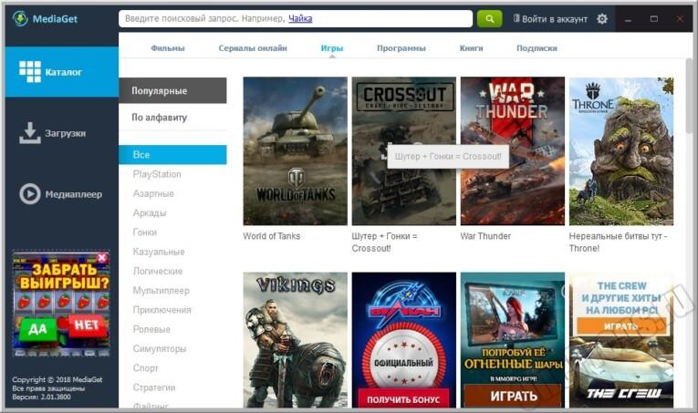 MediaGet - Скриншот 1