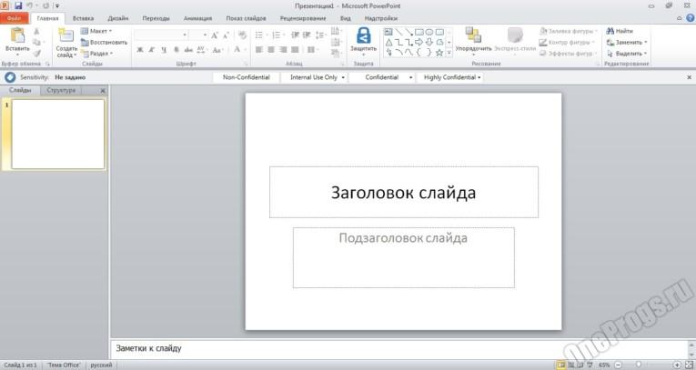 Microsoft Office - Скриншот 2