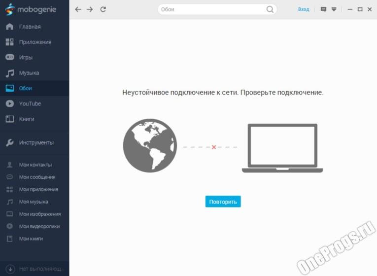 Mobogenie - Скриншот 2