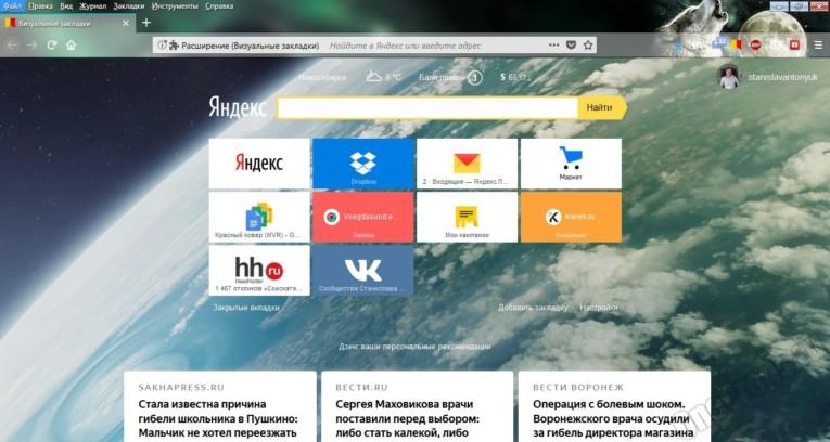 Mozilla Firefox - Скриншот 2