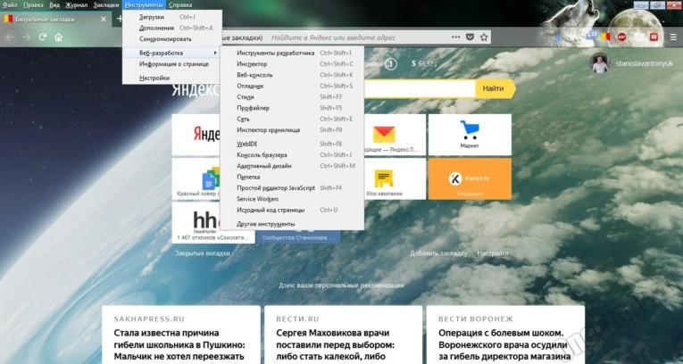 Mozilla Firefox - Скриншот 3