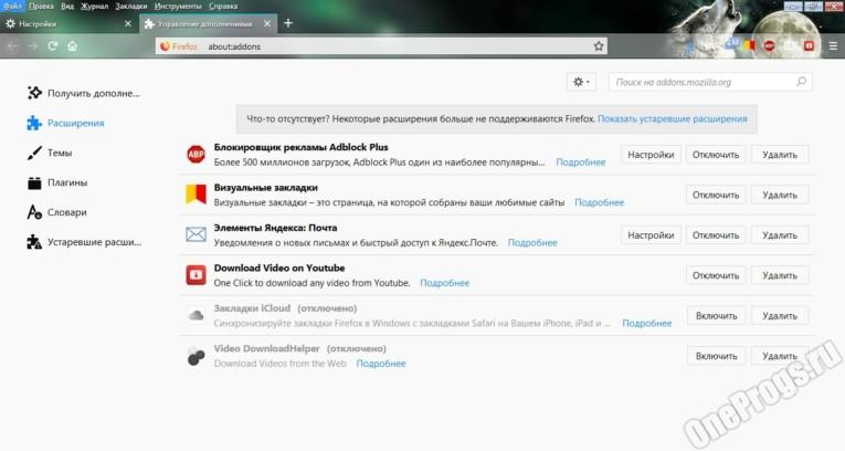 Mozilla Firefox - Скриншот 5