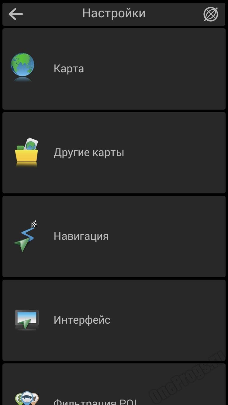 Навител Навигатор - Скриншот 4