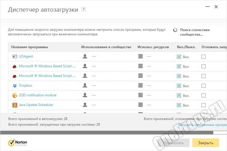 Norton AntiVirus - Скриншот 1