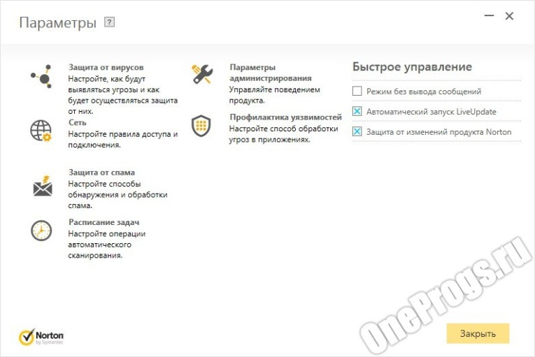 Norton AntiVirus - Скриншот 3