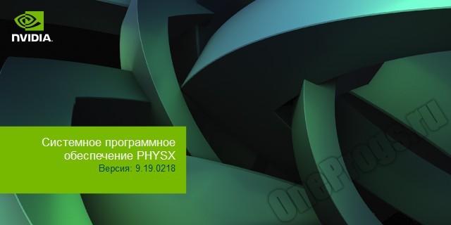 NVIDIA PhysX - Скриншот 1