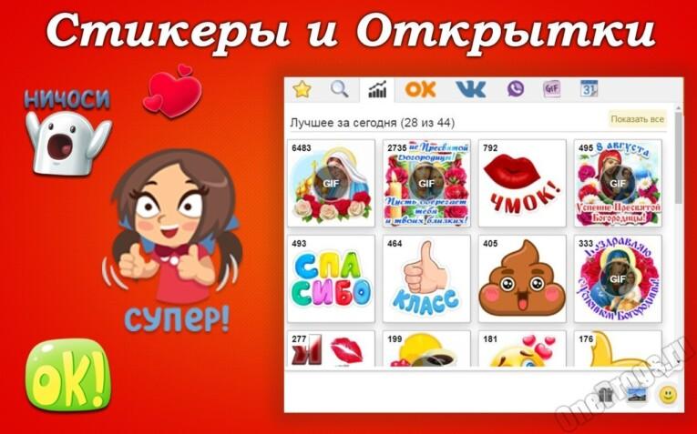 OkTools - Скриншот 3