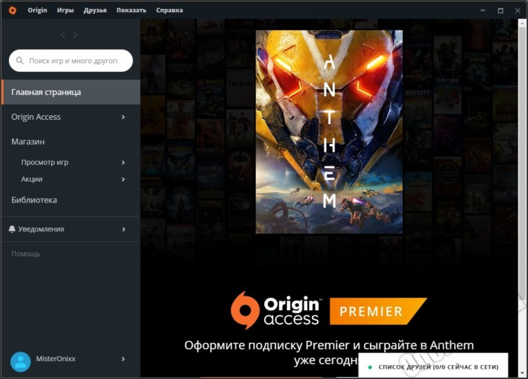 Origin - Скриншот 1