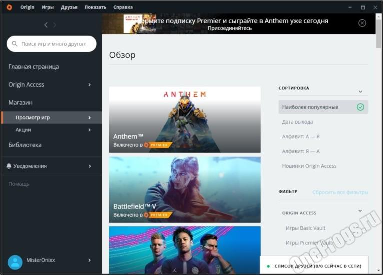 Origin - Скриншот 2