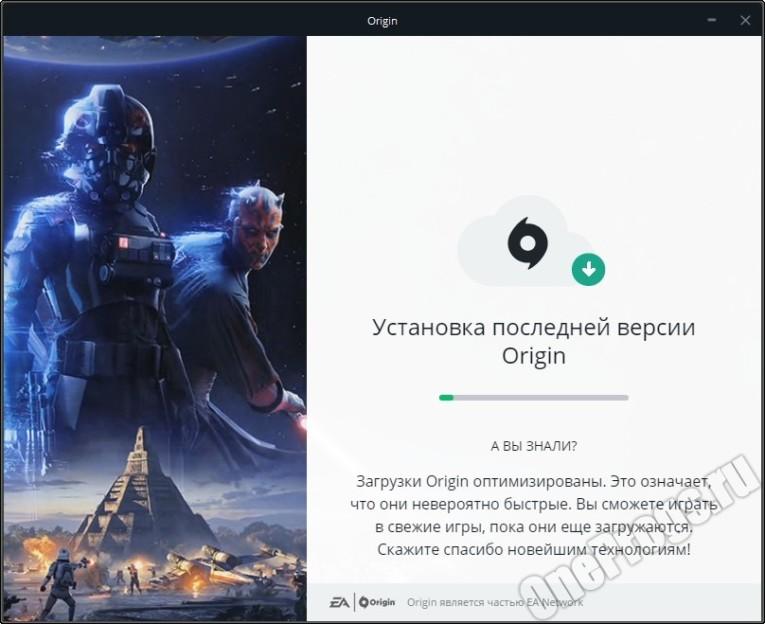 Origin - Скриншот 8