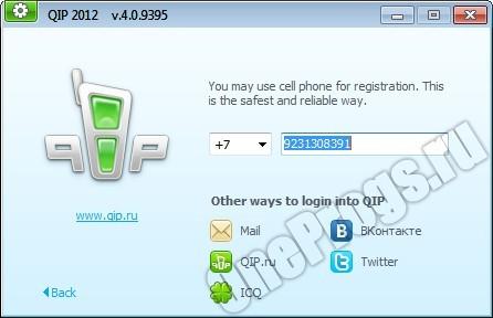 QIP 2012 - Скриншот 1