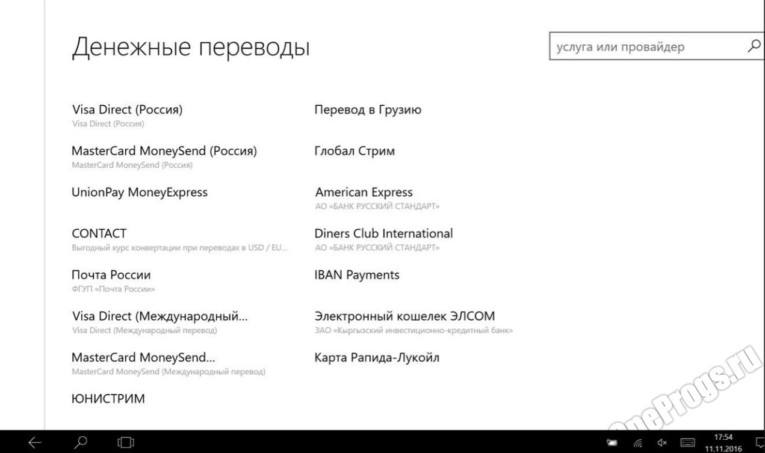 QIWI Кошелек - Скриншот 1