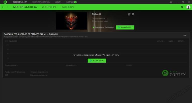 Razer Cortex - Скриншот 3