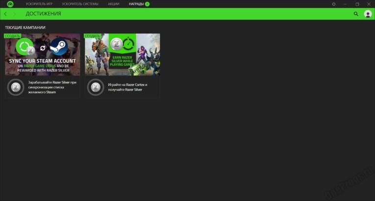 Razer Cortex - Скриншот 7