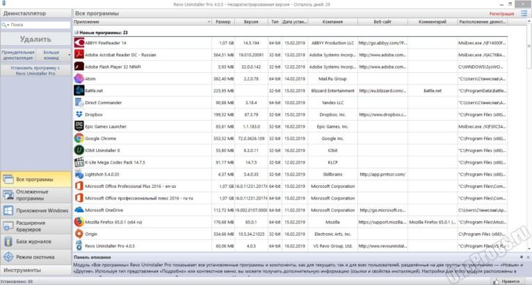 Revo Uninstaller Free - Скриншот 3