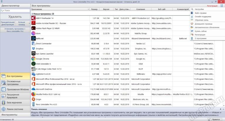 Revo Uninstaller Free - Скриншот 4