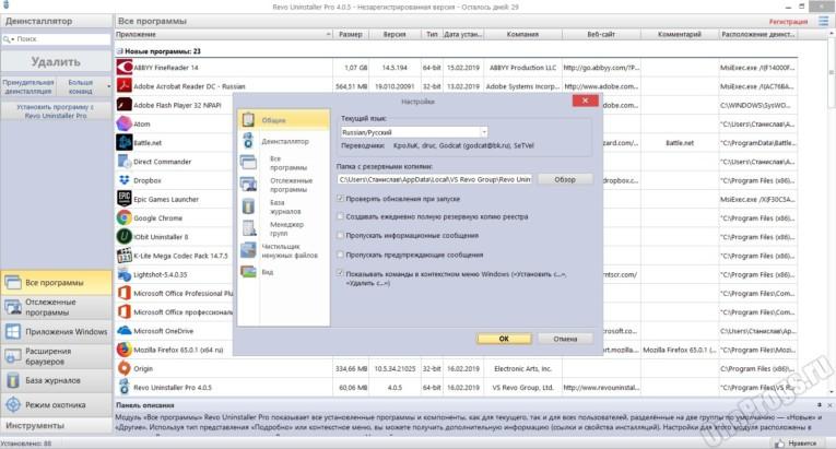 Revo Uninstaller Free - Скриншот 5