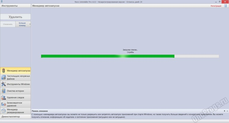 Revo Uninstaller Free - Скриншот 6