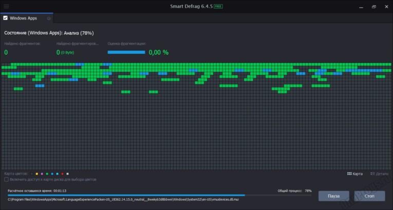 Smart Defrag - Скриншот 5