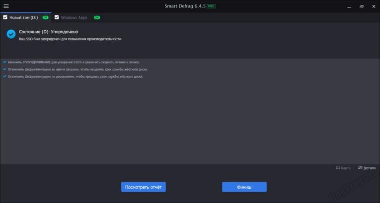 Smart Defrag - Скриншот 6