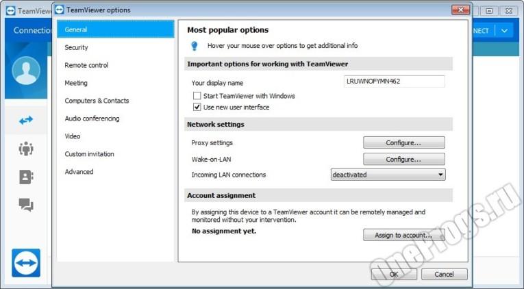 TeamViewer - Скриншот 4