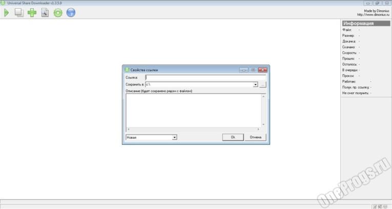 USDownloader Portable - Скриншот 1