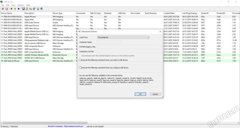 USBDeview - Скриншот 2