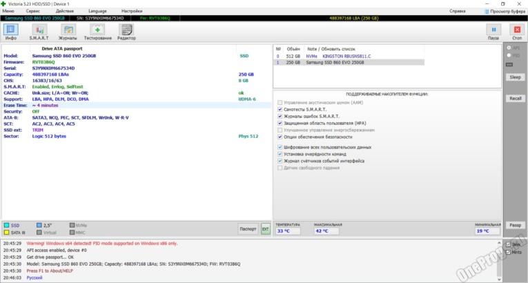 Victoria HDD/SSD - Скриншот 1