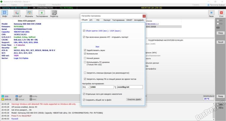 Victoria HDD/SSD - Скриншот 2