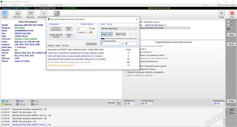 Victoria HDD/SSD - Скриншот 4