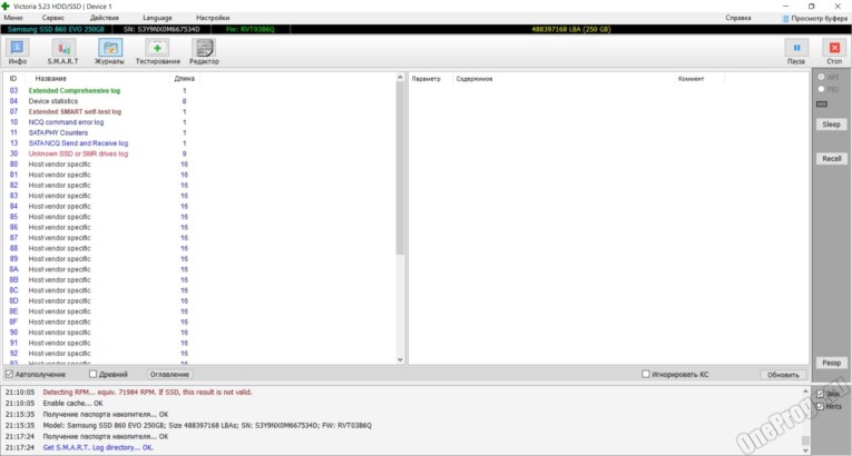 Victoria HDD/SSD - Скриншот 8
