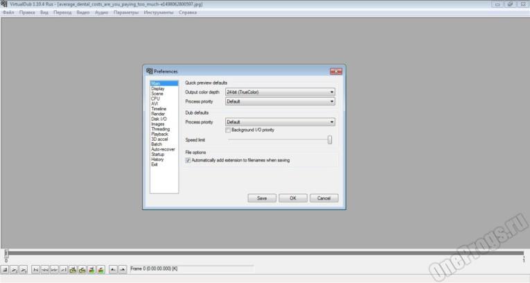 VirtualDub - Скриншот 3