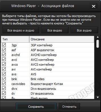 Windows Player - Скриншот 7