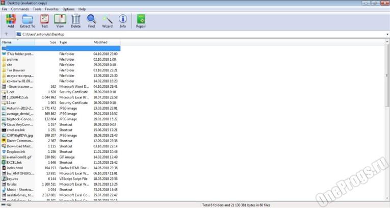 WinRAR - Скриншот 2