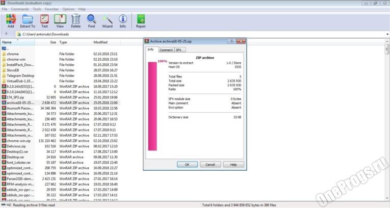 WinRAR - Скриншот 3