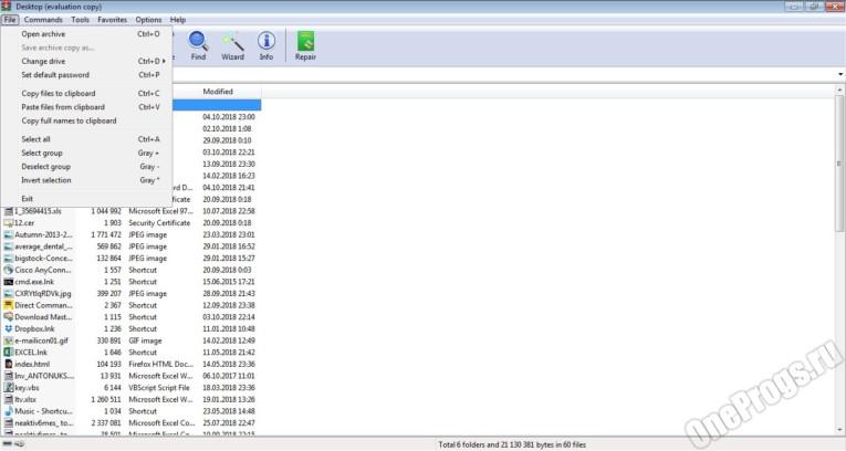 WinRAR - Скриншот 4