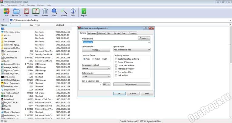 WinRAR - Скриншот 6