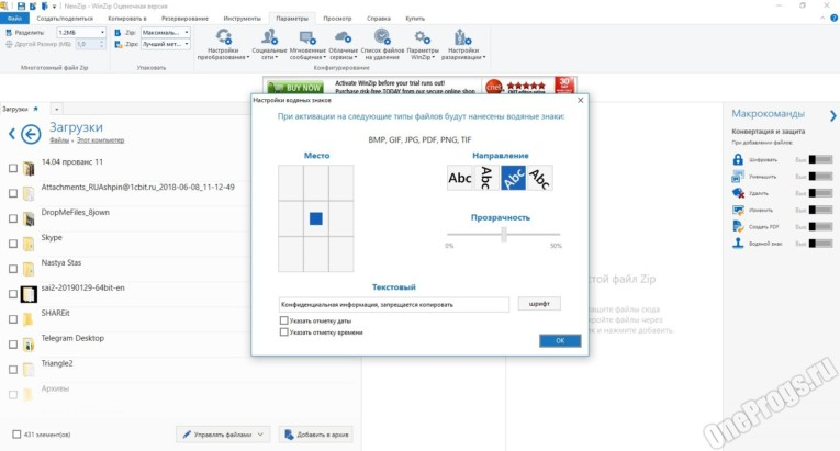 WinZip - Скриншот 2
