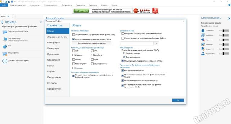 WinZip - Скриншот 5
