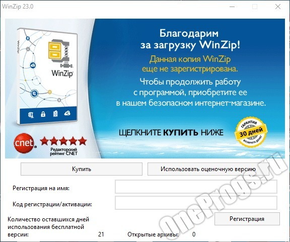 WinZip - Скриншот 7